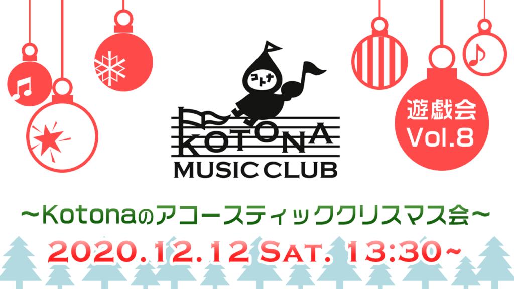 2020年12月12日KOTONAのアコースティッククリスマス会