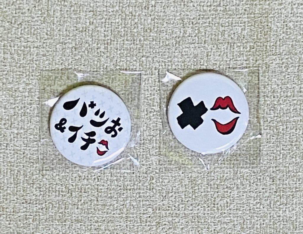 バツイチ缶バッチ2種