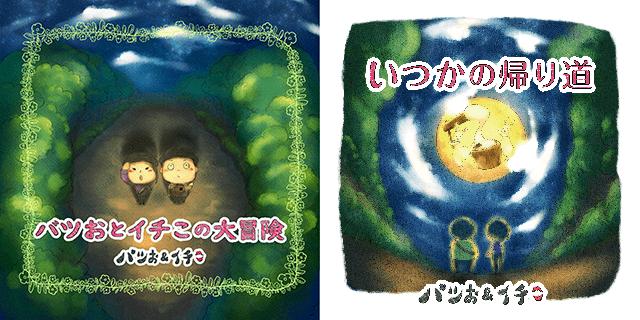 バツお&イチこ1stアルバム『バツおとイチこの大冒険』