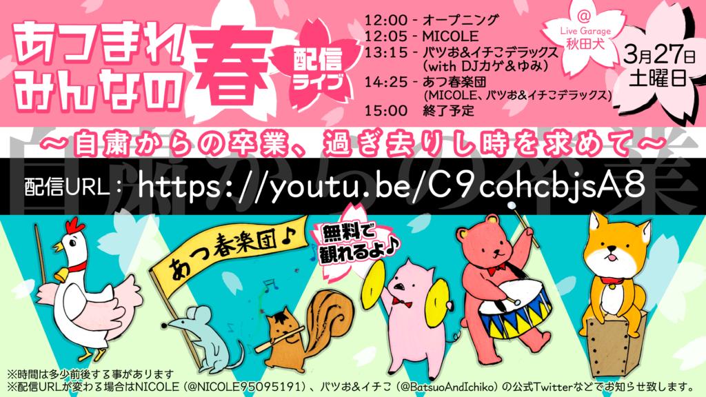 3月27日無観客配信ライブ「あつまれみんなの春」開催!